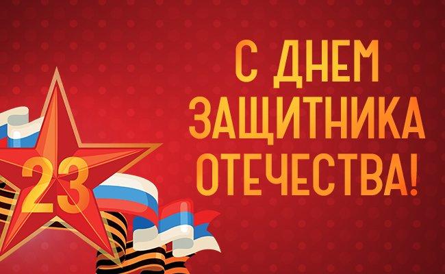 ❶Организация защитников отечества|Поздравления с 23 февраля папе мужа|The Day of the Fatherland defenders. The Day of the Russian Military Glory | Presidential Library||}